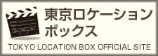 東京ロケーションボックス