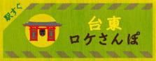 台東ロケさんぽ