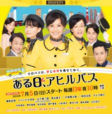 NHKBSプレミアムドラマ「ある日、アヒルバス」の撮影が、台東区内で行われました!
