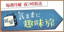 BSジャパン『出発!気ままに趣味旅』 の撮影が台東区内で行われました。