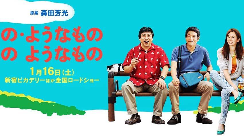 谷中が舞台!松山ケンイチ・北川景子主演映画「の・ようなもの のようなもの」