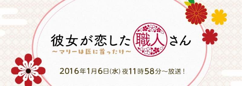 新春ドラマ!テレビ東京「彼女が恋した職人さん~マリーは匠に首ったけ~」の台東区のロケ地を紹介します!