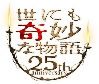 「世にも奇妙な物語25th anniversary」の映画監督編で撮影が行なわれました!