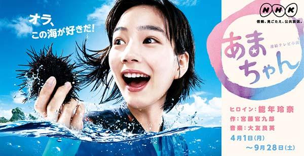 大人気!NHK朝ドラ「あまちゃん」後半の舞台は台東区上野!!