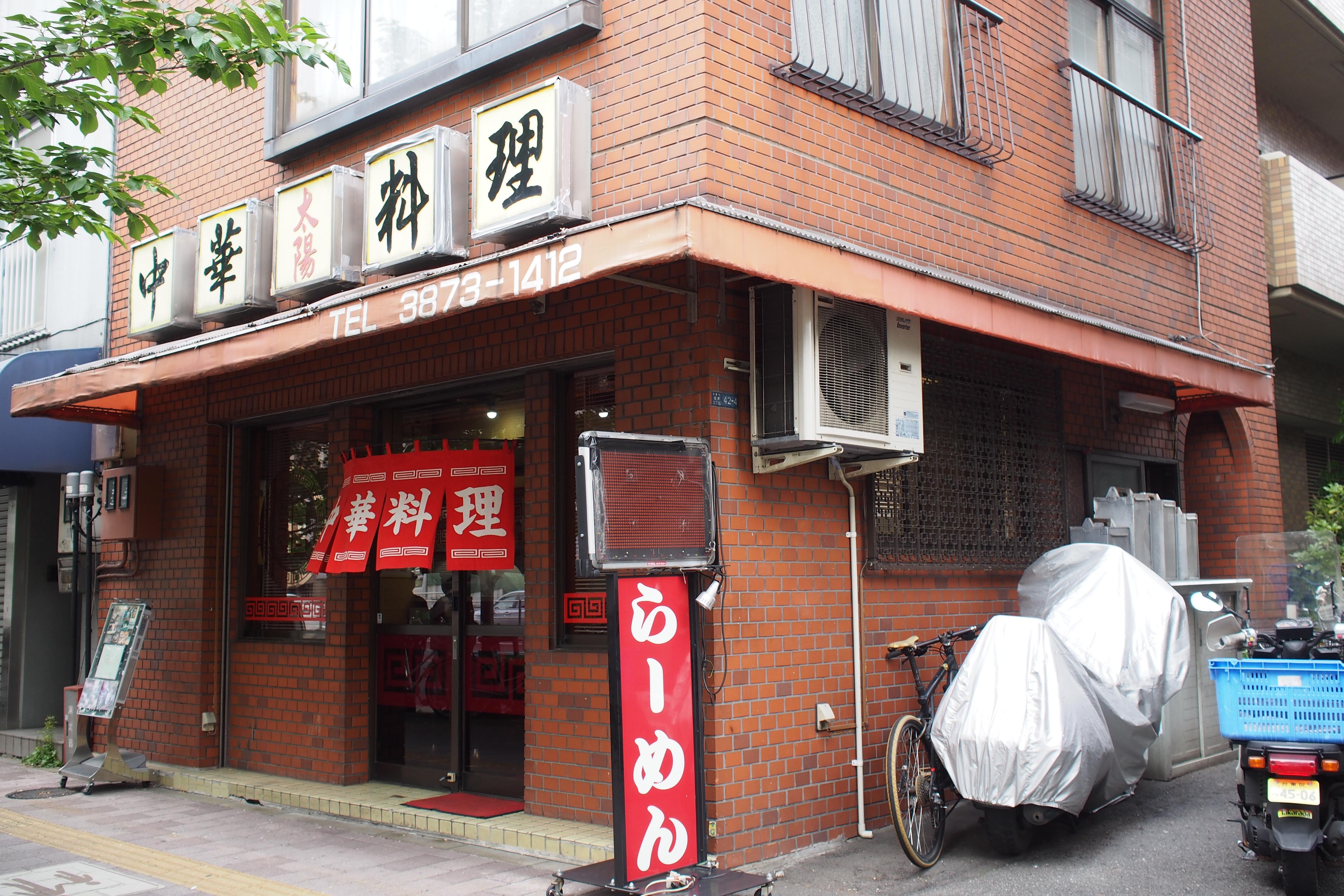 「中華料理 太陽(東京都台東区浅草3-42-4)」の画像検索結果