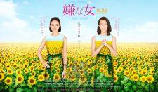今を生きる女性に観てほしい映画「嫌な女」のロケが上野界隈で行われました!