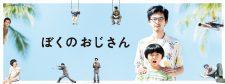 松田龍平が初のおじさん役!インテリでぼんくらな21世紀版「寅さん」が誕生!?