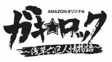 オール浅草ロケ!!『ガキ☆ロック〜浅草六区人情物語〜』