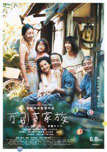 第71回カンヌ国際映画祭パルムドール受賞!是枝裕和監督最新作「万引き家族」