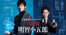 テレビ朝日2夜連続スペシャルドラマ!「名探偵明智小五郎」
