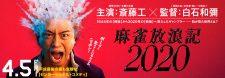 平成最後の最も危険な≪センセーショナル・コメディ≫!映画「麻雀放浪記2020」!!