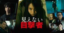 五感を刺激するノンストップ・スリラーついに公開! 映画「見えない目撃者」