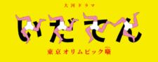 いだてん~東京オリムピック噺(ばなし)~ 物語は東京オリンピックへとつながっている!の画像