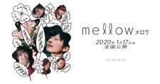 田中圭さん主演のラブストーリー!映画「MELLOW」